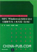 MFC Windows应用程序设计习题解答及上机实验(第3版)