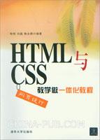 HTML与CSS网页设计教学做一体化教程