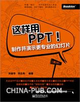 这样用PPT!――制作并演示更专业的幻灯片(第2版)