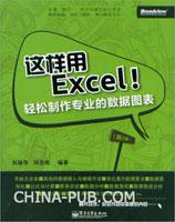 这样用Excel!――轻松制作专业的数据图表(第2版)