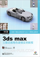 3ds Max三维动画角色建模实例教程
