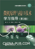 微机原理与接口技术学习指导(第3版)
