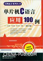 单片机C语言应用100例(第2版)(含CD光盘1张)