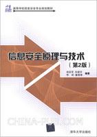 信息安全原理与技术(第2版)