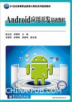 Android 应用开发基础教程