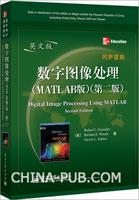 数字图像处理(MATLAB版)(第二版)(英文版)