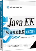 Java EE项目开发教程(第2版)