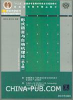 形式语言与自动机理论(第3版)