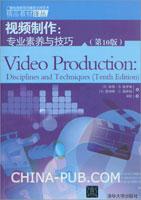 视频制作:专业素养与技巧(第10版)