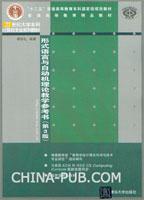 形式语言与自动机理论教学参考书(第3版)