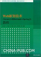 Web框架技术(Struts2+Hibernate+Spring3)教程