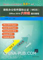 微软办公软件国际认证(MOS)Office 2010大师级通关教程