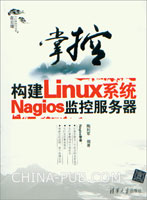掌控――构建Linux系统Nagios监控服务器
