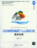 iOS网络编程与云端应用最佳实践
