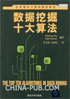 数据挖掘十大算法