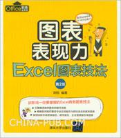 图表表现力:Excel图表技法(第2版)