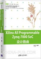 Xilinx All Programmable Zynq-7000 SoC设计指南(china-pub首发)