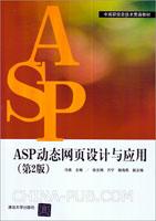 ASP动态网页设计与应用(第2版)