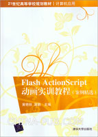 Flash ActionScript 动画实训教程(案例精选)