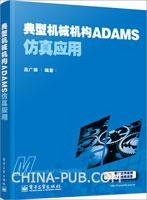 典型机械机构ADAMS仿真应用