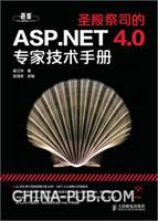 圣殿祭司的ASP.NET 4.0专家技术手册