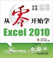 (特价书)从零开始学Excel 2010