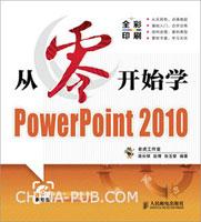 (特价书)从零开始学PowerPoint 2010