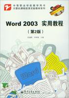 Word 2003实用教程(第2版)