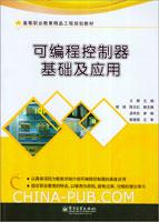可编程控制器基础及应用