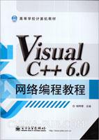 Visual C++ 6.0网络编程教程