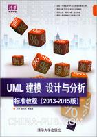 UML 建模、设计与分析标准教程(2013-2015版)