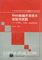 Web前端开发技术实验与实践――HTML、CSS、JavaScript