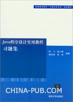 Java程序设计实用教程习题集