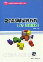 数据结构实践教程(C#语言描述)