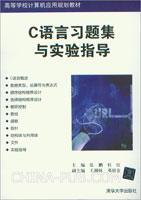 C语言习题集与实验指导