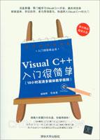 Visual C++入门很简单(配光盘)