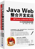 Java Web整合开发实战――基于Struts 2+Hibernate+Spring(配光盘)