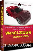 WebGL高级编程――开发Web 3D图形