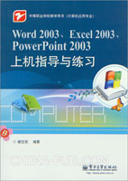 Word 2003、Excel 2003、PowerPoint 2003上机指导与练习