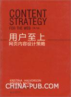 用户至上 网页内容设计策略(第2版)(双色)