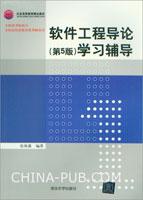 软件工程导论(第5版)学习辅导