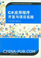 C#应用程序开发与项目实践