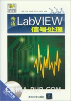 精通LabVIEW信号处理