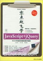 零点起飞学JavaScript+jQuery