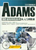 ADAMS 2012 虚拟样机技术从入门到精通