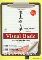 零点起飞学Visual Basic