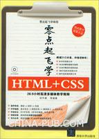 零点起飞学HTML+CSS