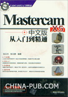 Mastercam X5中文版从入门到精通