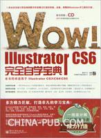 WOW!Illustrator CS6完全自学宝典(全彩)(含CD光盘1张)
