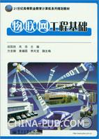 物联网工程基础